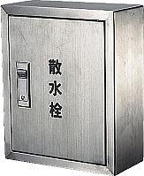 カクダイ KAKUDAI 【個人宅不可】 散水栓ボックス露出型(300x250) No.6269 [A151302]