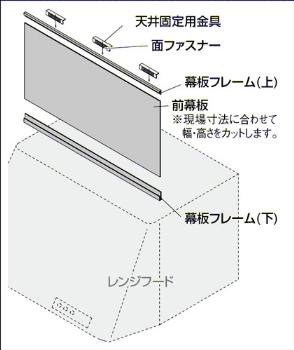 カクダイ KAKUDAI フリーサイズ前幕板 No.437-505 [A151203]