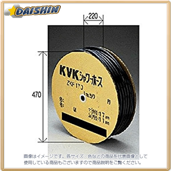 【★店内ポイント2倍!★】KVK シャワーホース黒25m ZKF170S-25 [A151104]