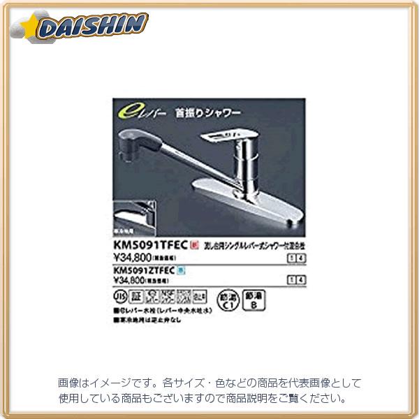 KVK 寒 流し台混合栓 eレバー KM5091ZTFEC [A150201]