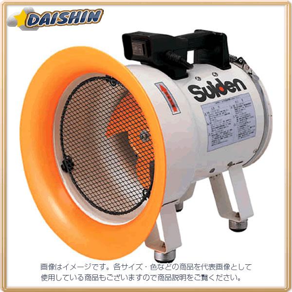 【◆◇マラソン!ポイント2倍!◇◆】スイデン 送風機 SJF-200L-1 [A071410]