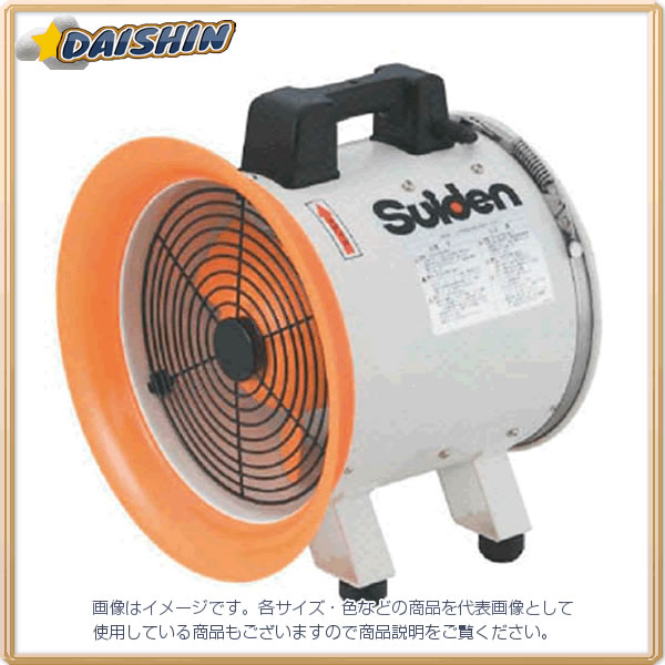 【30日限定☆カード利用でP14倍】スイデン 送風機 SJF-300RS-3 [A071410]