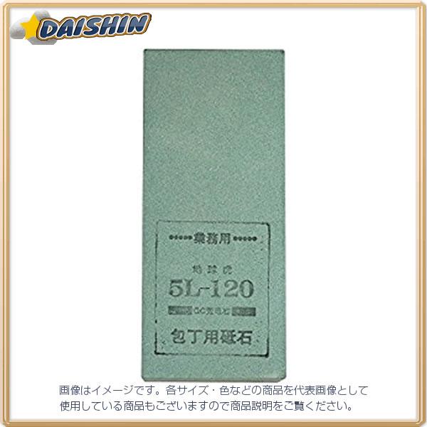 マサヒロ 正広 業務用砥石 5L-120 #40125 [A012323]
