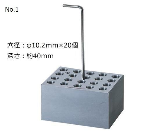 アズワン AS ONE アルミブロック No.1 10mm 1-1189-01 [A100501]
