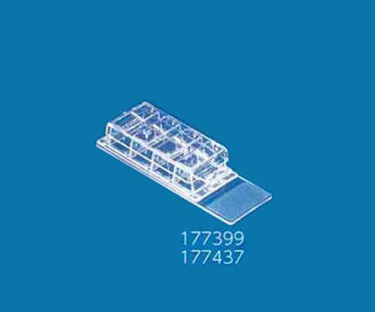 アズワン AS ONE ラブテックチェンバースライド177437 2-5461-08 [A012024]