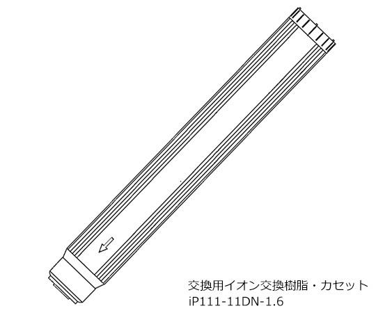 アズワン AS ONE 交換用イオンカセットiP111-11DN 1-2743-21 [A100806]
