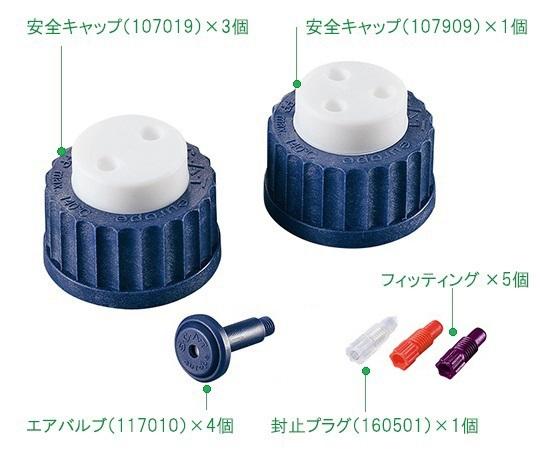 アズワン AS ONE HPLC用安全システム 199200 3-6978-01 [A012016]