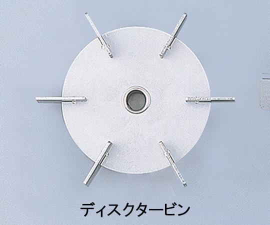 アズワン AS ONE 撹拌翼 SUSディスクタービン120mm 1-7125-27 [A100503]