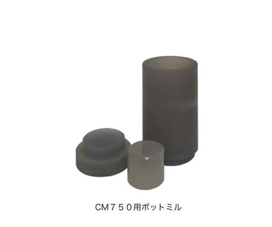 アズワン AS ONE 小型水平振動粉砕機ポットミルCM750用 1-2843-11 [A100504]