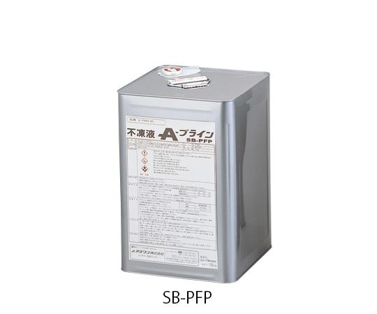 アズワン AS ONE 不凍液(A-ブライン) SB-PFP 2-7993-01 [A101008]