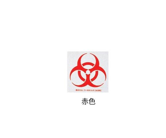 【在庫有】 アズワン 1000枚入 ONE AS ONE バイオハザードマーク 赤色 1000枚入 赤色 0-1217-01 [A101206], 京田辺市:20335c69 --- hortafacil.dominiotemporario.com