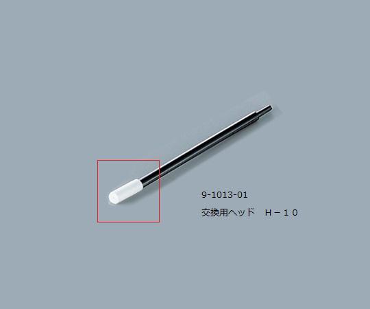 アズワン AS ONE ルビセルティック用ヘッド H-10 9-1013-01 [A160804]