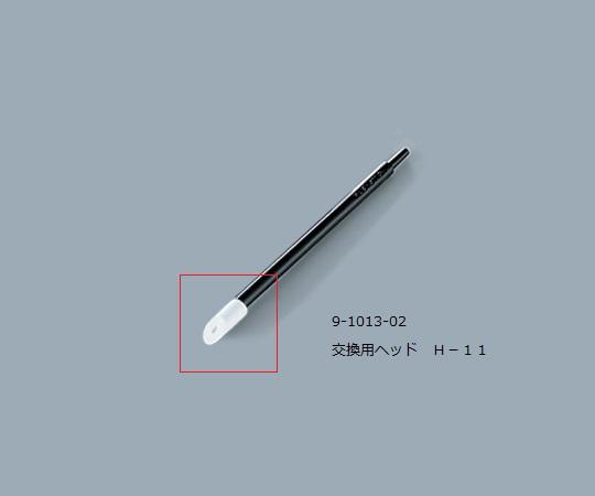 アズワン AS ONE ルビセルスティック用ヘッド H-11 9-1013-02 [A160804]