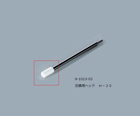 アズワン AS ONE ルビセルティック用ヘッド H-20 9-1013-03 [A160804]
