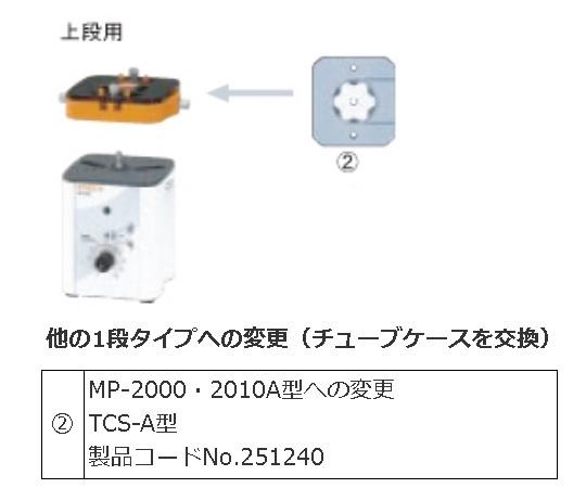 アズワン AS ONE ポンプ用チューブケース TCS-A 1-2111-14 [A100506]