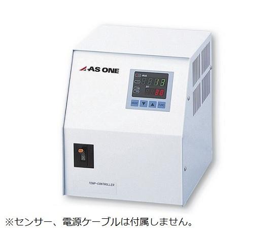 アズワン AS ONE 大容量温度調節器 TXN-25A 1-7582-01 [A030711]