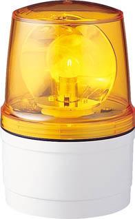 デジタル アローシリーズ 黄 110 電球回転灯+ブザー 100V ASGB-100Y [A072121]