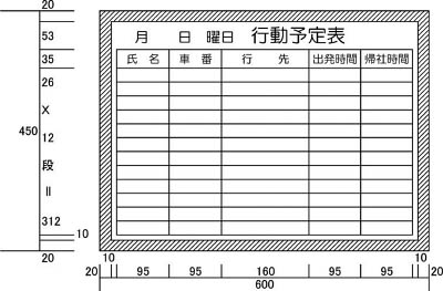 カーク 【代引不可】【直送】 行動予定表 (H450XW600) H132-11 [F020310]