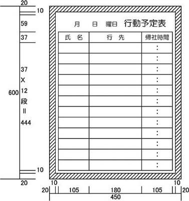 カーク 【代引不可】【直送】 行動予定表 (H600XW450) H132-17 [F020310]