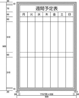 カーク 【代引不可】【直送】 週間予定表 (H900XW600) H122-09 [F020310]