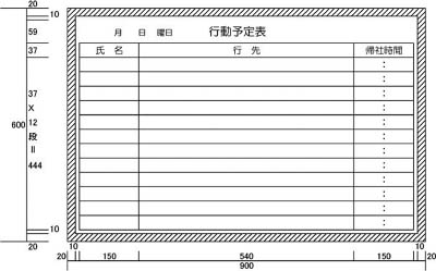 カーク 【代引不可】【直送】 行動予定表 (H600XW900) H122-18 [F020310]