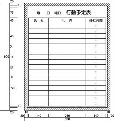 カーク 【代引不可】【直送】 行動予定表 (H900XW600) H122-19 [F020310]