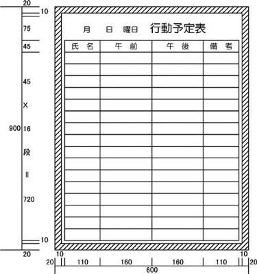 カーク 【代引不可】【直送】 行動予定表 (H900XW600) H122-20 [F020310]