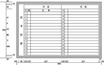 【★4時間限定!獲得最大P10倍!★限定期間注意!】カーク 【代引不可】【直送】 月予定表2列 (H600XW900) H122-22 [F020310]