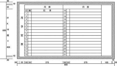 カーク 【代引不可】【直送】 月予定表2列備考付 (H600XW900) H122-23 [F020310]