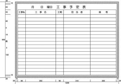 カーク 【代引不可】【直送】 工事予定表横書き型 (H900XW1200) H112-07 [F020310]