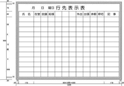 カーク 【代引不可】【直送】 行先表示表 (H900XW1200) H112-10 [F020310]