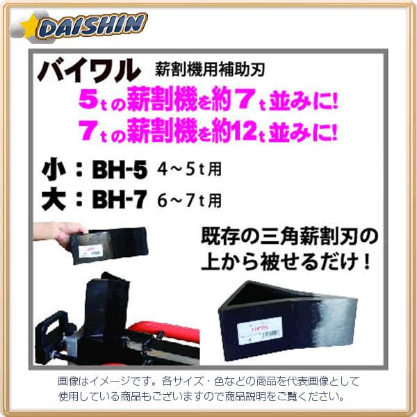 【◆◇マラソン!ポイント2倍!◇◆】和コーポレーション 油圧式薪割機 バイワル 薪割機用補助刃(6~7t用) BH-7 [A071904]
