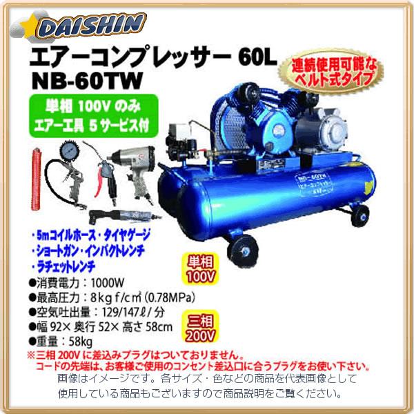 和コーポレーション 【代引不可】【直送】【個人宅不可】 コンプレッサー ベルト式コンプレッサー 60L 2気筒 ツインタンク NB-60TW [A071813]