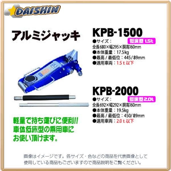 価格交渉OK送料無料 画像は代表画像です ご購入時は商品説明等ご確認ください 和コーポレーション 代引不可 直送 別途送料 KPB-1500 お買得 A131101 ジャッキ 低床型 1.5t アルミジャッキ