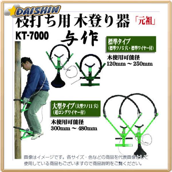 和コーポレーション 木登り器 与作(大型11穴) KT-7000 [B050601]