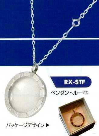 画像は代表画像です ご購入時は商品説明等ご確認ください テイエスケイ 国際ブランド TSK 取寄品 ルーペ RX-STF ペンダントルーペ 040056 A030807 供え
