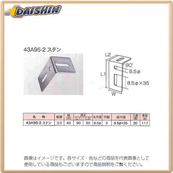 三基鋼業 【20個販売】 ジョイント金具 43型L ステンレス 43A95-2 [A052200]