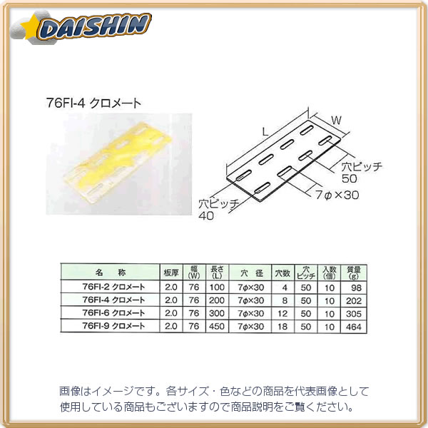 三基鋼業 【10個販売】 ジョイント金具 76型フラット クロメート 76FI-9 [A052200]