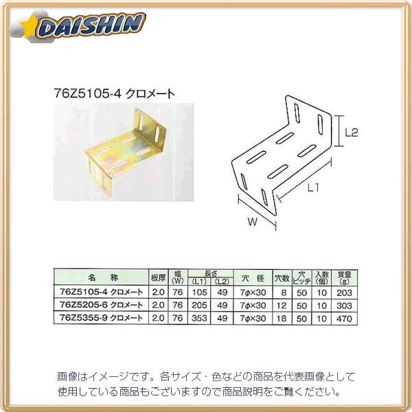 三基鋼業 【10個販売】 ジョイント金具 76型Z クロメート 76Z5355-9 [A052200]