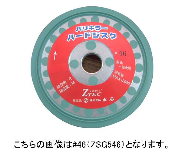 Z-tec バリキラー ハードジスク 6点セット ZSG6 [A070713]