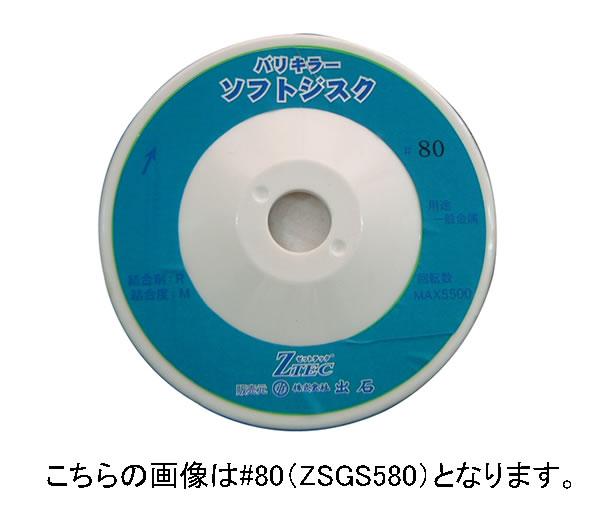 Z-tec バリキラー ソフトジスク #120 (5枚) ZSGS5120 [A070717]