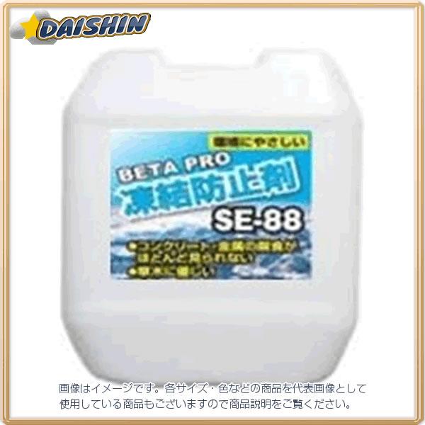 ベタプロ 凍結防止液 20L SE-88 [A012124]