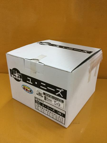 ユニーズ NEW鉄ヘクスユニクロ5×50徳用紙箱(522本入)SQ2PH2(四角ビット)-110mm×2本・65mm×3本付ソケット(径8mm)×1本付 THX550-O [A050316]