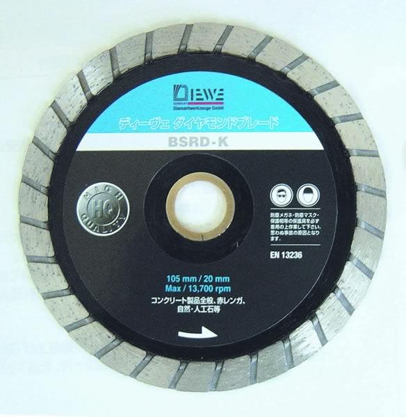 ディーヴェ DEWE BSRDK125mm ダイヤモンドカッター BSRDK-125 [A070719]