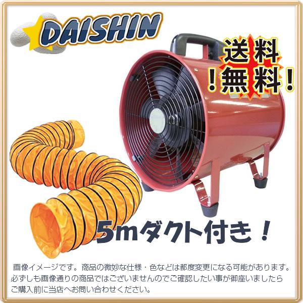 【◆◇スーパーセール!エントリーでP10倍!期間限定!◇◆】DAISHIN工具箱 ポータブルファン 送風機 200 ダクト5m付き オリジナルセット [A020801]