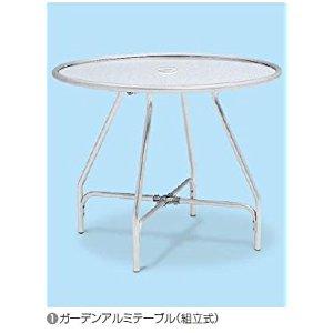 テラモト ガーデンアルミテーブル(組立式) MZ-610-010-0 [A160701]