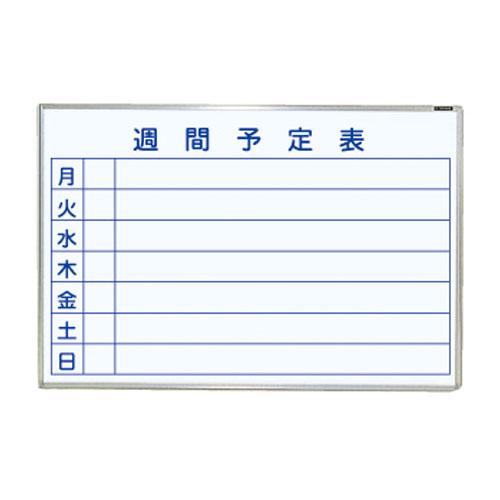 ナカバヤシ ホーロー ホワイトボード 壁掛 週間予定 ホ-WW-U23 [F010304]