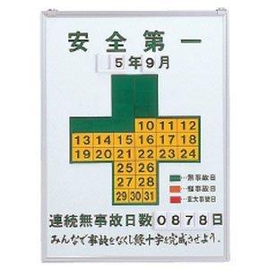 【30日限定☆カード利用でP14倍】日本緑十字社 番号小判札 (大) 60x40mm No.229450 [A061700]