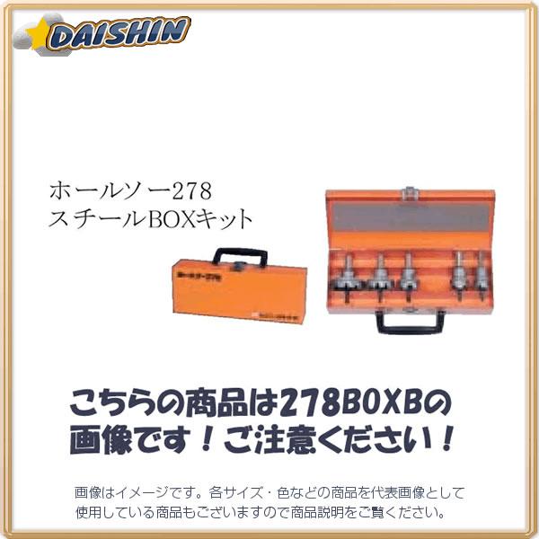 ミヤナガ 電材Bキット ホールソー278スチールBOXキット 278BOXB [A080110]