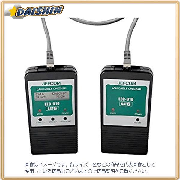 ジェフコム 【個人宅不可】 LANケーブルチェッカー LEC-910 [F040218]